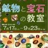 鉱物と宝石の教室
