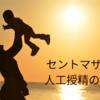 【不妊治療】人工授精のまとめ(費用や痛みなど)