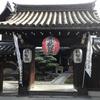 京都・武蔵の旅⑤観智院
