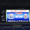 2020 J1 第29節 横浜F・マリノス ー 北海道コンサドーレ札幌