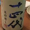 広島市、居酒屋「くればわかる」わかりました参りましたの驚愕のプレミア酒飲み放題~広島ハシゴ酒記③