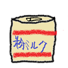 大人の粉ミルク