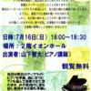 【イベント情報】心を育てるコンサート7/16(日)18:00~