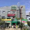 太古の湯 グリーンサウナ(神奈川県平塚市)