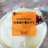 【森永】ワンランク上のMOW、「MOW PRIME」の実力