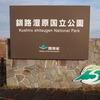 釧路空港&釧路湿原と鶴居村