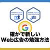 正しく新しいWeb広告を勉強することができる、広告事業者のオフィシャルサイトが存在していた