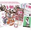AKB48,恋愛ゲームはラブプラスを超えるのか?