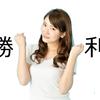【持ち株達の好成績】ひふみプラスとジェイリバイブⅡに勝利!!