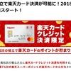 投資信託は楽天証券できまり!積み立て投信楽天カード使用可能に!!!