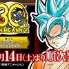 一番くじ ドラゴンボール~アニメ30周年記念~ がいつの間にか更新されてた