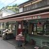 【チバタビ#11】香取神宮の休憩所 「和茶房うの」(香取市)