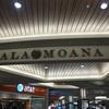 アラモアナセンターで行った所