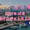 2017年10月の紹介スポットまとめ