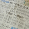 北陸新幹線 大阪開業効果 16年前倒しで4兆3000億円!