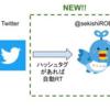 Twitterの堰代ミコ画像を教えてくれるBOT「せきしROBOT」を作った