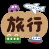 【福岡ーホノルル線】福岡(北九州)からハワイ・ホノルルへの航路検討|8月下旬編