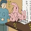 スキウサギ「三月三日」