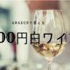 安くて美味い500円白ワインまとめ!
