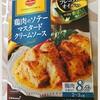ドライマウス予防にも!ヤゲン軟骨マスタードソース美味い!【手抜きレシピ】