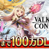 新作『ヴァルキリーコネクト』が累計100万DLを突破!エイチームの開発現場に迫る!(2/2)