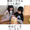 【作り方紹介】簡単にできるビー玉コースター