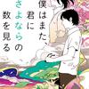 【小説レビュー】大学生のリアルな日常と儚い恋の物語