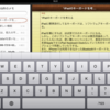 iPadのキーボードを考える