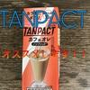 TANPACTが優秀!!おススメは・・・