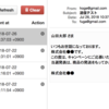 Railsで、Action Mailerとletter_opener_webを初めて使いました