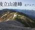 北アルプス(後立山連峰)の印象的な場所【まとめ】