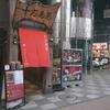 十方夷第 本店 (じゅっぽう えびすだい)/ 札幌市中央区南6条西2丁目 FOREST BLD 1F