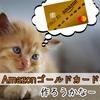 AmazonゴールドカードでAmazonプライム会費を節約しよう!【2019/4/12Amazonプライム会費値上げ】