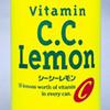 思い出のドリンク(その9・レモン1個に含まれるビタミンCは、レモン1個分ではないですよ、的お話)