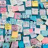 【2020年】やりたいこと100リスト|目標を達成して夢を叶える