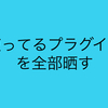 Flutter製アプリ「GroupAlbum」で使ってるプラグイン全部晒します!!!!