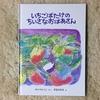 3-28   絵本〜いちごばたけのちいさなおばあさん〜