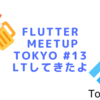 【Flutter】Flutter Meetup Tokyo #13でLTしてきた