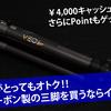 【期間限定】ヴァンガード カーボン三脚を7,000円安くゲットする方法
