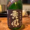 秀鳳酒造 特別純米 無濾過 秀鳳
