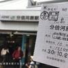 【手書きのきっぷ】分倍河原駅で補充券を買ってみた【バースデイ四国豪遊(1)】