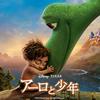 映画【アーロと少年】世界最古の名言がここに…!ベストワードレビュー!