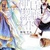 ひきこもり神官と潔癖メイド 王弟殿下は花嫁をお探しです / 秋杜フユ