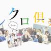 (8/12)人間関係とお金のセミナー!in シンクロ倶楽部