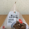 今夜のおつまみ!新発売のセブンイレブン『豚ハラミのたまり醬油漬け』を食べてみた!