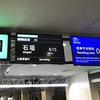 石垣島旅行 1日目(その1)