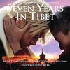 実話ベースだとか・・・ ◆ 「セブン・イヤーズ・イン・チベット」