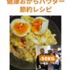 【3月28日まで無料】健康おからパウダー節約レシピ: 50kgダイエット! (リブウェル出版) Kindle版