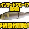 【ガンクラフト】抱き枕の問屋限定カラー「ジョインテッドクロー1780龍神鮎」通販予約受付開始!