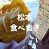【松本まとめ】信州松本でオススメ「食べ歩き」3選!お城や街並みと一緒に楽しんで